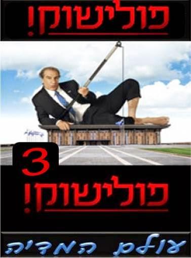 פולישוק עונה 3 פרק 10